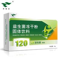 绿健园 130亿益生菌粉冻干粉 固体饮料2g/袋*20袋