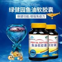 【2盒】绿健园 鱼油软胶囊 100g(1000mg/粒*100粒)