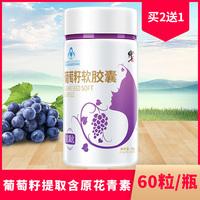 【买2送1原品 】修正 葡萄籽软胶囊 0.5g/粒*60粒/瓶