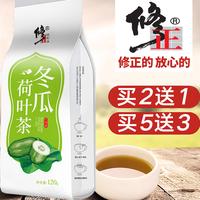 【买2赠1 买5赠3】修正 荷叶冬瓜茶 120g/盒 荷叶茶冬瓜荷叶茶瘦玫瑰花袋泡茶