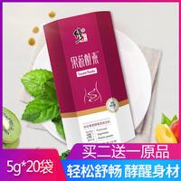 【买2送1】修正 综合果蔬酵素固体饮料 5克/袋*20袋