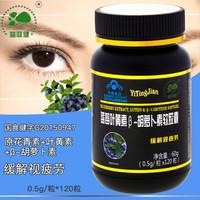 益庭健 蓝莓叶黄素β-胡萝卜素软胶囊 0.5g/粒*120粒