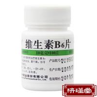 维福佳 维生素B6片 10mg*100片
