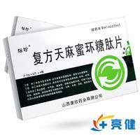 瑙珍 复方天麻蜜环糖肽片(薄膜衣) 0.5g*24片