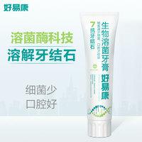 好易康fe生物溶菌酶牙膏(7抗牙结石)120g/盒
