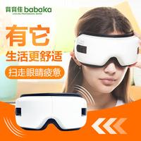 背背佳无线护眼仪眼睛按摩器眼部热敷近视黑眼圈眼保仪训练视力