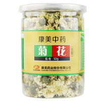 康美 贡菊菊花茶 50g