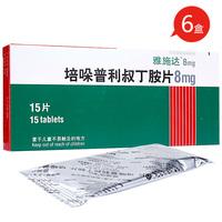 雅施达 培哚普利叔丁胺片 8mg*15片 *6件