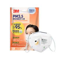 3M PM2.5颗粒物防护口罩9501V(KN95带阀耳带式)3只装