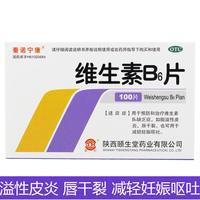 秦诺宁康 维生素B6片 100片 治疗孕妇呕吐溢脂性皮炎唇干裂维生素b6缺乏