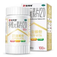 买2减10】21金维他 多维元素片 100片  成人 复合维生素 维B 钙 铁