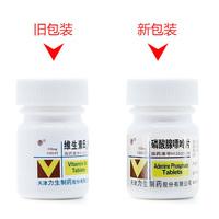 力生 磷酸腺嘌呤片(原维生素B4) 10mg*100片