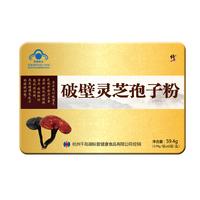 【买3赠1】修正 破壁灵芝孢子粉 0.99g*60袋