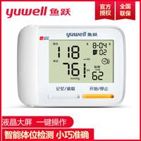 鱼跃腕式电子血压计 YE8900A 老人家用智能全自动血压测量仪器