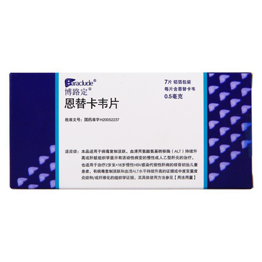 BARACLUDE/博路定 恩替卡韦片 0.5mg*7片2900
