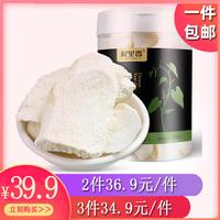 【包邮】杞里香 河南焦作怀山药片 200g