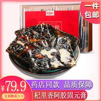 杞里香 红枣枸杞阿胶 500g