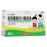 亚宝/金色童年 葡萄糖酸锌口服溶液 10ml:35mg*10支