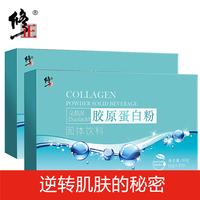 【2盒装】修正 胶原蛋白粉 深海鱼纯胶原蛋白肽粉 30袋/盒*2盒