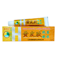 黄皮肤 黄皮肤乳膏抑菌凝胶 15g