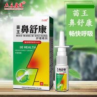 苗王 鼻舒康 鼻炎喷剂 儿童喷雾剂鼻腔 成人鼻窦炎冬天过敏性鼻炎鼻腔冬季鼻炎药