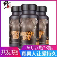 【3瓶】修正 玛咖压片糖果0.4g/片*60片