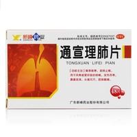 新峰药业 通宣理肺片