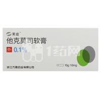 莱兹 他克莫司软膏 10g:3mg(0.03%)
