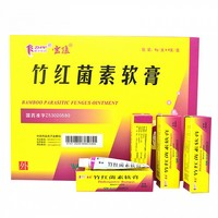 雲植 竹红菌素软膏 4g*4支