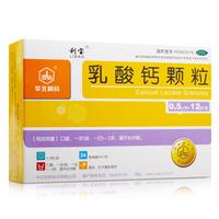【5盒】利宝 乳酸钙颗粒 0.5g*12袋*5盒