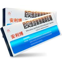 安利博 厄贝沙坦氢氯噻嗪胶囊 150mg:12.5mg*10粒