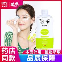 【买二送一】小心眼眼部护理液260ml/盒洗眼液清洁眼部护理液缓解眼疲劳干涩洗眼神器护眼洗眼睛水