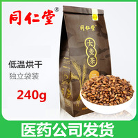 【10盒装】正宗北京同仁堂大麦茶5g/包*48包/袋*10盒装