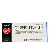 阿斯德 铝镁匹林片(Ⅱ) 12片*1盒