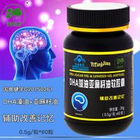 益庭健 DHA藻油亚麻籽油软胶囊 0.5g/粒*60粒