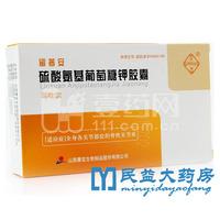 留普安 硫酸氨基葡萄糖钾胶囊 0.25g*20粒/盒
