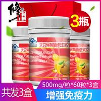 【3瓶1周期装 可服用3个月】修正 大豆异黄酮维E软胶囊60粒*3盒