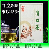 买2送1)鹏仁清口茶5g*30包/盒