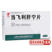 温馨 当飞利肝宁片 0.45g*12片*4板