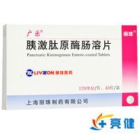 广乐 胰激肽原酶肠溶片 120U*20片*2板