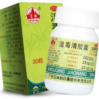 玉林 湿毒清胶囊 0.5g*30粒