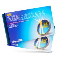 欣他 苯磺酸左氨氯地平片 2.5mg*14片