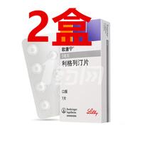 欧唐宁 利格列汀片 5mg*7片*2盒