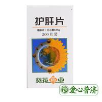 葵花 护肝片 0.35g*200片(糖衣片)
