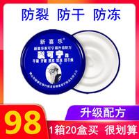 新喜乐 裂可宁霜 85g*20盒