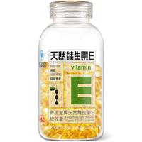养生堂 天然维生素E软胶囊 250mg*200粒