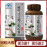 【买3送1 买5送2】修正 破壁灵芝孢子粉胶囊0.33g*90粒 增强免疫力