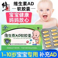 【买3送1】修正儿童维生素AD软胶囊60粒 1-10岁儿童青少年ad补维A维D