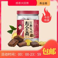 寿全斋 红糖姜块 150g