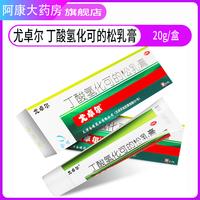 尤卓尔 丁酸氢化可的松乳膏 0.1%(20g:20mg)